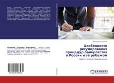 Bookcover of Особенности регулирования процедур банкротства в России и за рубежом