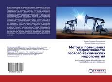 Portada del libro de Методы повышения эффективности геолого-технических мероприятий