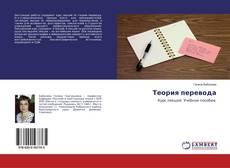 Bookcover of Теория перевода
