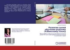 Couverture de Развитие целей обучения родному (Узбекскому) языку