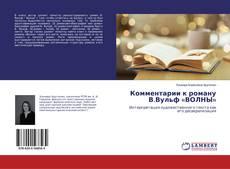 Комментарии к роману В.Вульф «ВОЛНЫ»的封面