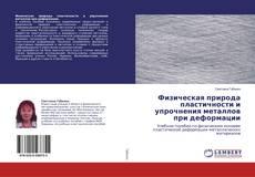 Bookcover of Физическая природа пластичности и упрочнения металлов при деформации