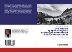 Bookcover of Экология и природа:сборник статей для студентов и школьников (часть 1)
