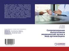 Couverture de Сопровождение выпускников медицинских вузов в мед.организациях