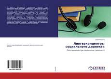Bookcover of Лингвоконцентры социального диалекта