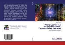 Распределенные Информационно - Управляющие Системы kitap kapağı