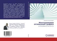 Bookcover of Многоуровневая оптимизация трафика