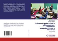 Bookcover of Тренды современного образования: проблемы инновационного развития