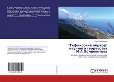 "Bookcover of ""Тифлисский период"" научного творчества М.А.Полиевктова"