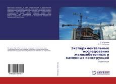 Buchcover von Экспериментальные исследования железобетонных и каменных конструкций