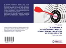 Couverture de Склонение к потреблению нарко - психотропных веществ или их аналогов