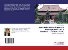 Обложка Вьетнамское общество конфуцианство в период с XVI по XVIII в.