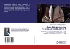 Capa do livro de Азербайджанская тюркская мифология 1
