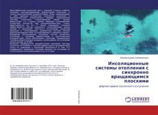 Bookcover of Инсоляционные системы отопления с синхронно вращающимся плоскими