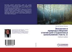 Обложка Экология и природа:сборник статей для студентов и школьников (часть 2)