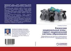 Казахские национальные игры - гарант национальной системы образования的封面