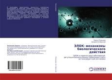 Bookcover of ЭЛОК: механизмы биологического действия