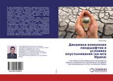 Bookcover of Динамика изменения ландшафтов в условиях опустынивания (на юге Ирака)