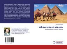 Buchcover von Африканские народы