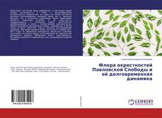 Флора окрестностей Павловской Слободы и её долговременная динамика的封面
