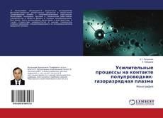 Buchcover von Усилительные процессы на контакте полупроводник-газоразрядная плазма
