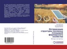 Bookcover of Оптимизация структуры посевных площадей фермерского хозяйства