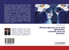 Bookcover of Философское эссе или феномен:?нашли чего не искали?