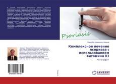 Buchcover von Комплексное лечение псориаза c использованием витамина D3