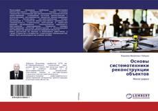 Основы системотехники реконструкции объектов的封面