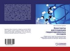 Bookcover of Константы диссоциации гидратированных оксидов