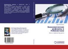 Capa do livro de Экономические реформы в Узбекистане
