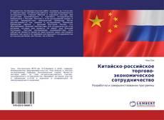 Bookcover of Китайско-российское торгово-экономическое сотрудничество