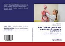 Portada del libro de ВНУТРЕННИЕ ОРГАНЫ: строение, функции и патологии