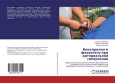 Copertina di Бисопролол и физиотенз при артериальной гипертонии