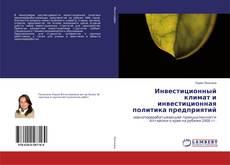 Portada del libro de Инвестиционный климат и инвестиционная политика предприятий