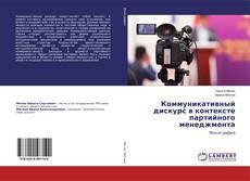 Обложка Коммуникативный дискурс в контексте партийного менеджмента