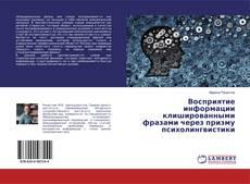 Bookcover of Восприятие информации клишированными фразами через призму психолингвистики