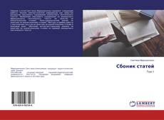 Bookcover of Сбоник статей