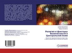 Bookcover of Религия и факторы безопасности в Центральной Азии