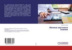 Buchcover von Логика научного знания
