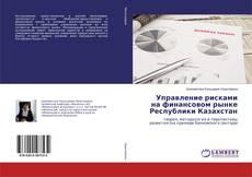 Управление рисками на финансовом рынке Республики Казахстан kitap kapağı