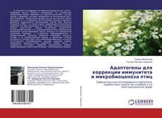 Copertina di Адаптогены для коррекции иммунитета и микробиоценоза птиц