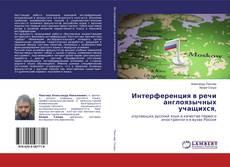 Bookcover of Интерференция в речи англоязычных учащихся,