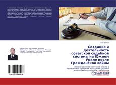 Buchcover von Создание и деятельность советской судебной системы на Южном Урале после Гражданской войны