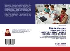Bookcover of Формирование национальной идентичности у детей в смешанных семьях