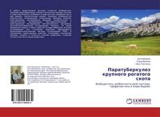 Borítókép a  Паратуберкулез крупного рогатого скота - hoz