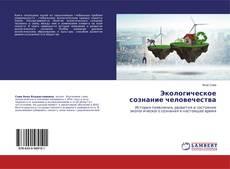 Bookcover of Экологическое сознание человечества