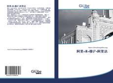 Bookcover of 阿里•本•穆萨•阿里达