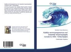 Bookcover of Кейбір интегралданатын екі өлшемді модельдердің сызықты емес толқындары