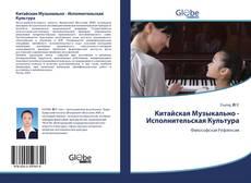 Bookcover of Китайская Музыкально - Исполнительская Культура